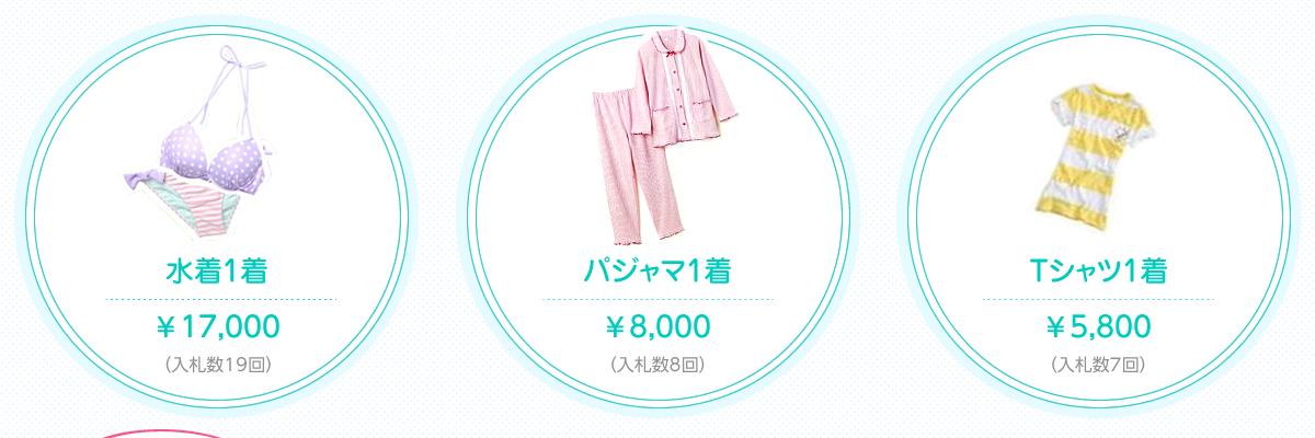 水着1着¥17,000(入札数19回)パジャマ1着¥8,000(入札数8回)Tシャツ1着¥5,800(入札数7回)!