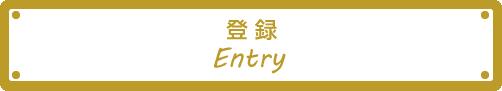 登 録 Entry