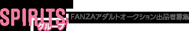 ライブトーク日本最大手 SPIRITSグループ FANZAアダルトオークション出品者募集