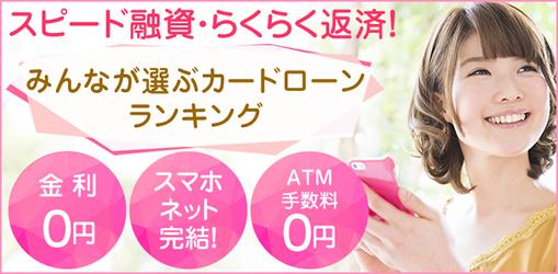 広告画像:スピード融資・楽々返済!みんなが選ぶカードローンランキング!金利0円、スマホネット完結、ATM手数料0円。