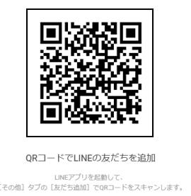 QRコードでLINEの友達を追加 LINEアプリを起動して、その他タブの友達追加でQRコードをスキャンします。