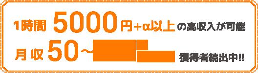 画像:1時間5000円プラスアルファ以上の高収入が可能。月収50万円から100万円以上獲得者続出中!