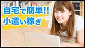 広告画像:自宅で簡単!小遣い稼ぎ!