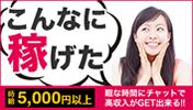 広告画像:こんなに稼げた!時給5000円以上!暇な時間にチャットで高収入がGet出来る!
