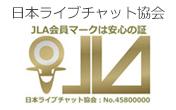 画像:JLA。日本ライブチャット協会。JLA会員マークは安心の証。日本ライブチャット協会番号45800000。
