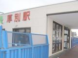 画像:厚別店の通勤ルーム写真