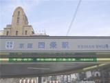 画像:京阪四条店の通勤ルーム写真