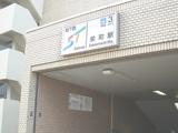 画像:栄町店の通勤ルーム写真