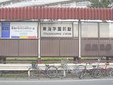 画像:東海学園店の通勤ルーム写真