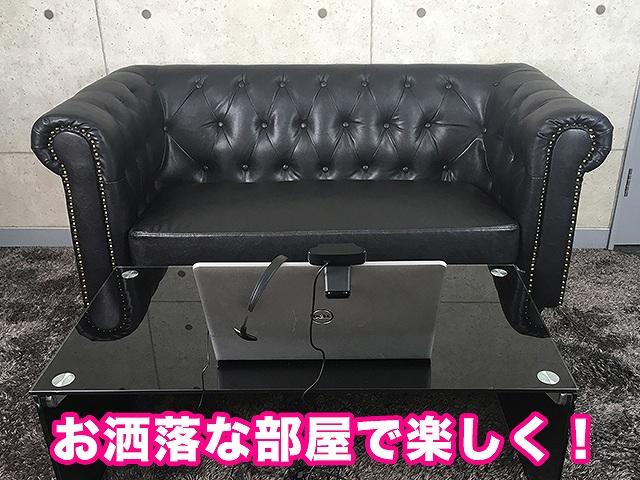 新宿御苑前店のルーム写真3