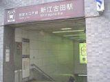画像:新江古田店の通勤ルーム写真